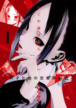 Learn Japanese Through Anime Titles – かぐや様は告らせたい ~天才たちの恋愛頭脳戦~ Kaguya-sama: Love Is War